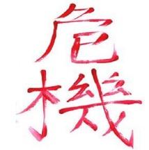 "Les sinogrammes ""Wei"" et ""Ji"""