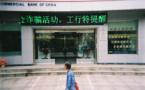 La Chine s'ouvre aux banques privées, 5 nouveaux établissements devraient naître en 2014